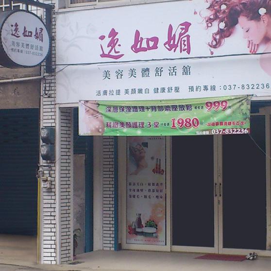 三灣店-地圖
